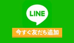 今すぐ公式LINEを友だち追加
