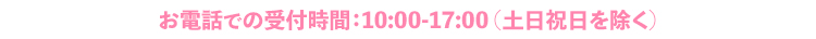 受付時間:10:00-17:00 (土日祝日を除く)